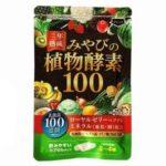 みやびの植物酵素100の最安値!楽天・Amazon等で価格比較