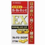 クレマエースEXP 270錠 最安値比較