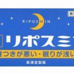 リポスミンの最安値!楽天・Amazon・Yahoo!で価格比較