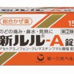 新ルルA錠s 150錠 最安値比較