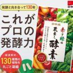 日本盛・赤と緑の蔵出し酵素の最安値!楽天・Amazon等で価格比較