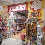 仙台で駄菓子といえば「だがし屋ぞうさん」かな【エスパル3F】