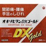 オキソピタンDXゴールド 最安値比較