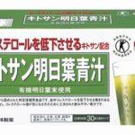 小林製薬 キトサン明日葉青汁 最安値比較