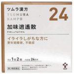 ツムラ漢方24 加味逍遙散 48包 最安値比較