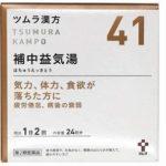 ツムラ漢方41 補中益気湯 48包 最安値比較