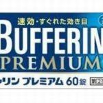 バファリンプレミアム 60錠 最安値比較
