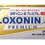 ロキソニンSプレミアム 24錠 最安値比較