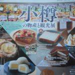 藤崎(仙台)のイベント:第12回「小樽の物産と観光展」