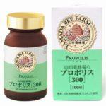 山田養蜂場 プロポリス300 最安値比較