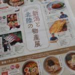 藤崎(仙台)のイベント:新潟と北陸の物産展で食べたもの
