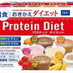 DHC プロティンダイエット 15袋 最安値比較