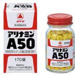 アリナミンA50 170錠 最安値比較