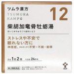 ツムラ漢方12 柴胡加竜骨牡蛎湯 48包 最安値比較
