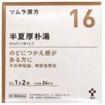 ツムラ漢方16 半夏厚朴湯 48包 最安値比較