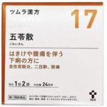 ツムラ漢方17 五苓散料 48包 最安値比較