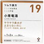 ツムラ漢方19 小青竜湯 48包 最安値比較