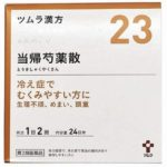 ツムラ漢方23 当帰芍薬散料 48包 最安値比較