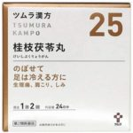 ツムラ漢方25 桂枝茯苓丸料 48包 最安値比較