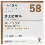 ツムラ漢方58 清上防風湯 48包 最安値比較