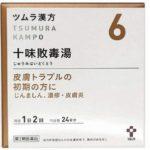 ツムラ漢方6 十味敗毒湯 48包 最安値比較