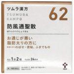 ツムラ漢方62 防風通聖散 48包 最安値比較