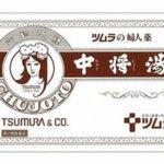 ツムラ 中将湯 24包 最安値比較