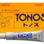 トノス 5g 最安値比較