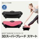ドクターエア 3Dスーパーブレードスマート 最安値比較