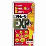 ビタトレールEXP 360錠 最安値比較