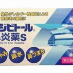 フジビトール鼻炎薬S 36カプセル 最安値比較