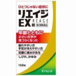 リエイジEX錠 最安値比較