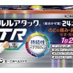 ルルアタックTR 24カプセル 最安値比較