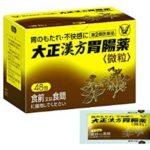 大正漢方胃腸薬 48包 最安値比較