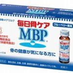 毎日骨ケアMBP 30本 最安値比較