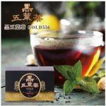 黒五葉茶ゴールド 最安値比較
