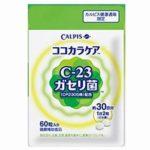 カルピス ココカラケア 60粒 最安値比較
