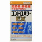 コンドロパワーEX錠 270錠 最安値比較