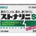 ストナリニS 24錠 最安値比較