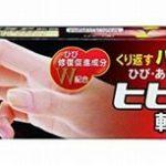 ヒビケア軟膏 35g 最安値比較