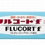 フルコートF 10g 最安値比較