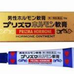 プリズマホルモン軟膏 最安値比較
