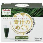 ヤクルト 青汁のめぐり 30袋 最安値比較