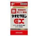 新ネオビタミンEX クニヒロ 270錠 最安値比較