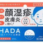 イハダ プリスクリードD 14ml 最安値比較