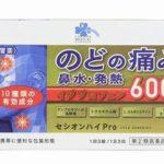 セシオンハイPro 48錠 最安値比較