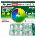 プレコール持続性鼻炎カプセルLX 40カプセル 最安値比較