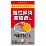 ベルエムピL錠 192錠 最安値比較