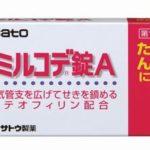 ミルコデ錠A 48錠 最安値比較