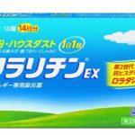 クラリチンEX 14錠 最安値比較